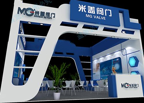 米盖阀门参加第九届国际污水处理展